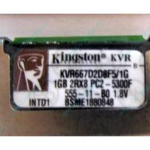 Серверная память 1024Mb (1Gb) DDR2 ECC FB Kingston PC2-5300F (Электрогорск)