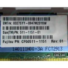 Серверная память SUN (FRU PN 511-1151-01) 2Gb DDR2 ECC FB в Электрогорске, память для сервера SUN FRU P/N 511-1151 (Fujitsu CF00511-1151) - Электрогорск